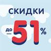 Скидки до 51% на Chicco