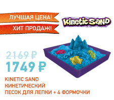 Kinetic sand 71402 Кинетический песок