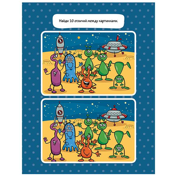 Clever C0003104 Рисуем и играем. 40 лабиринтов, головоломок и рисовалок для мальчиков