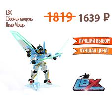 LBX 84863 Сборная модель Икар Мощь