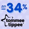 Скидки до 34% на бренд TOMMEE TIPPEE