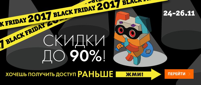 Чёрная пятница 2017 в интернет-магазине детских игрушек Toy.ru! Скидки до 90%!