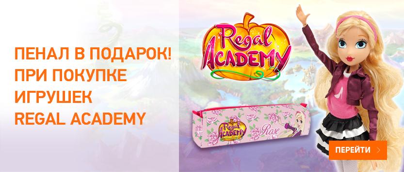 Акция Regal Academy | Пенал в подарок