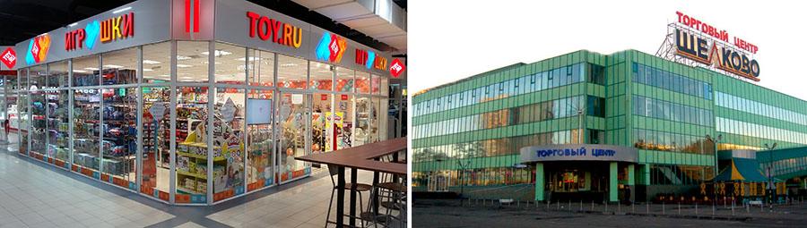 2a91af1239f5 Наш магазин расположен рядом. Вход с 16-ой Парковой : на торговом центре  входы обозначены диагональными трубами, наша красная, по ней нужно  подняться, ...