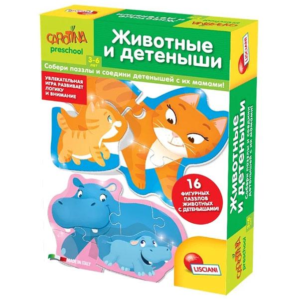 LISCIANI R63642 ЖИВОТНЫЕ И ДЕТЕНЫШИ мельник в домашние животные и их детеныши page 3