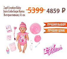 Baby born 823-163 Бэби Борн Кукла Интерактивная, 43 см