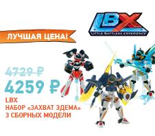 """LBX 84868 Набор """"Захват Эдема"""""""