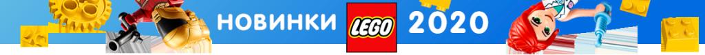 Новинки LEGO 2020