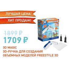3D Magic 91002 3D-ручка для создания объемных моделей FreestylE 3D