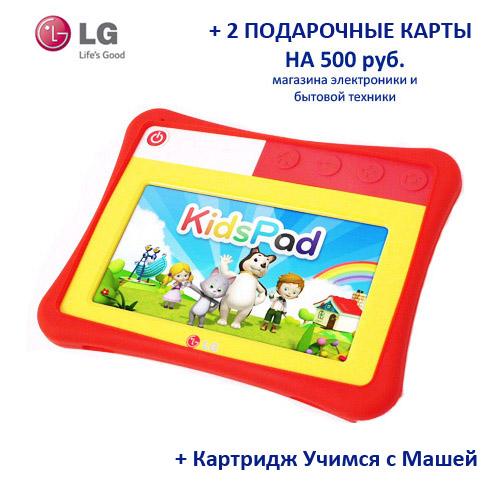 KidsPad ET720NBK8 Планшет KidsPad LG + Картридж Учимся с Машей + 2 подарочные карты на 500р.