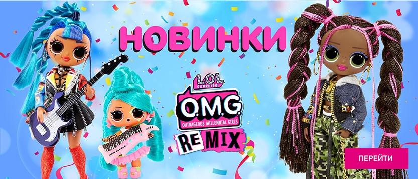 Новинки L.O.L. Suprise! Remix
