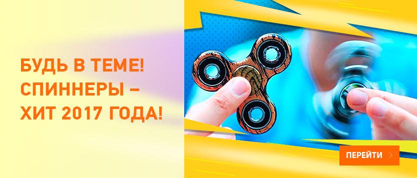 Хит 2017 года - спиннеры - уже в продаже в Toy.ru!