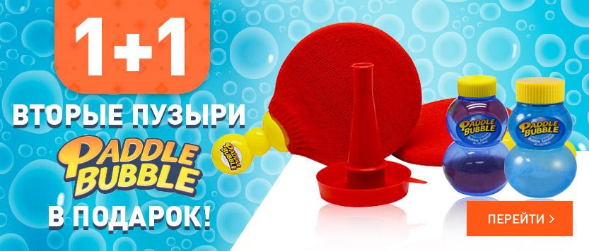 Вторые пузыри Paddle Babble в подарок в интернет-магазине детских игрушек Toy.ru!