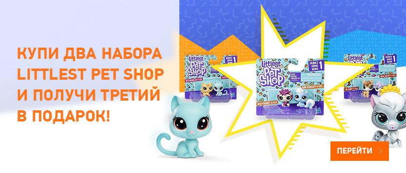 Три набора Littlest Pet Shop по цене двух в интернет-магазине Toy.ru!