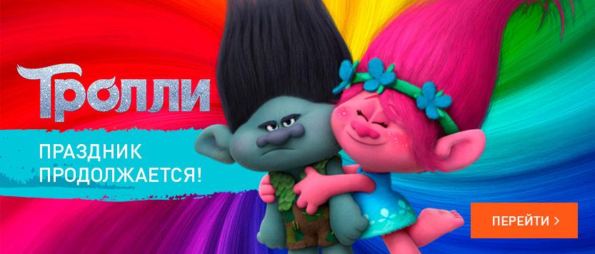 """Игрушки по мультсериалу """"Тролли. Приключения продолжаются"""" в интернет-магазине детских игрушек Toy.ru!"""