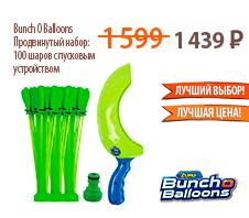 Bunch O Balloons Z1241 Продвинутый набор