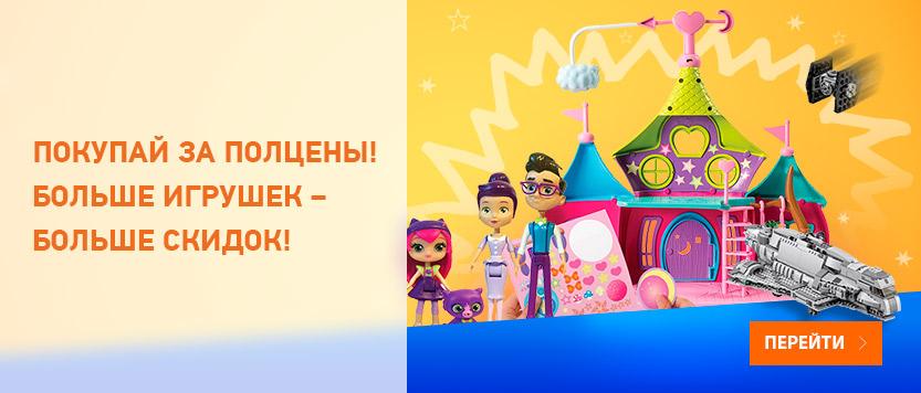 Игрушки за полцены! Новая акция в магазине Toy.ru!