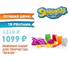 """Skwooshi S30023 Набор для творчества """"Вафли"""""""