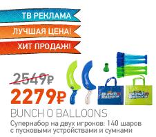 Bunch O Balloons Z1222 Супернабор на двух игроков