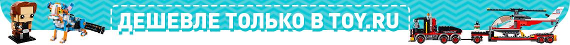 Дешевле только в toy.ru