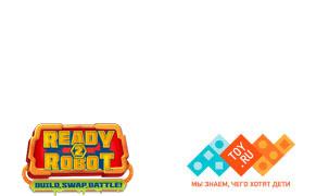 Ready2Robot - игрушка для мальчиков от создателей LOL