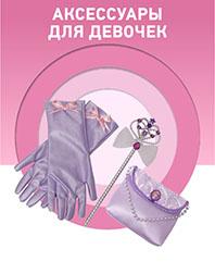 Аксессуары для девочек