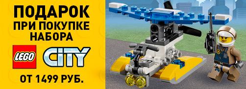 Набор Lego в подарок