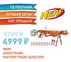 Hasbro Nerf C1895 Аккустрайк Рапторстрайк (бластер)