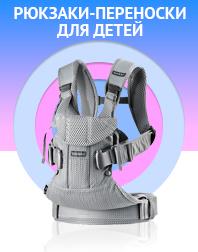 Рюкзаки-переноски для детей