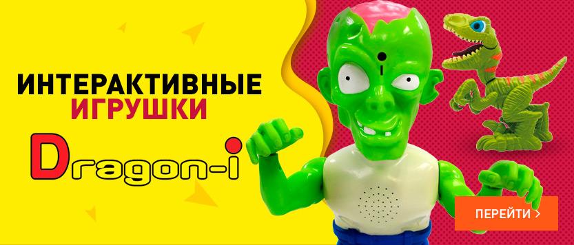 Интерактивные игрушки Dargon-I в интернет-магазине детских игрушек Toy.ru! 47dd87d1f3e