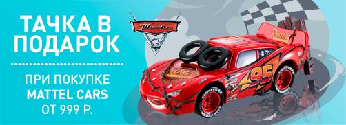 При покупке Mattel Cars - тачка в подарок!