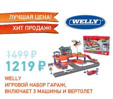 Welly 96040 Велли Игровой набор Гараж