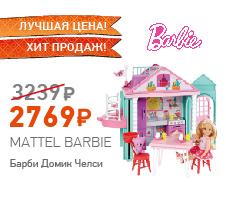 Mattel Barbie DWJ50 Барби Домик Челси