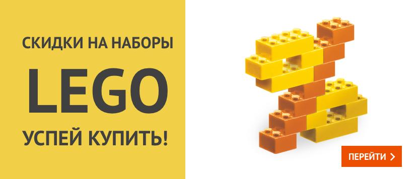 Скидка 50% на LEGO в интернет-магазине игрушек Toy.ru!