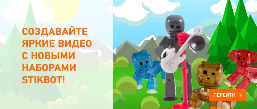Новые набор Stikbot с животными и аксессуарами в интернет-магазине Toy.ru!