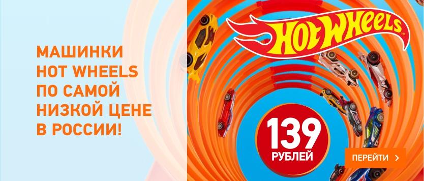 Базовая коллекционная машинка Hot Wheels за 139 р. Дешевле в России нет!
