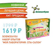 "Science4you 606678 Набор опытов ""Моя лаборатория: СПА-салон"""