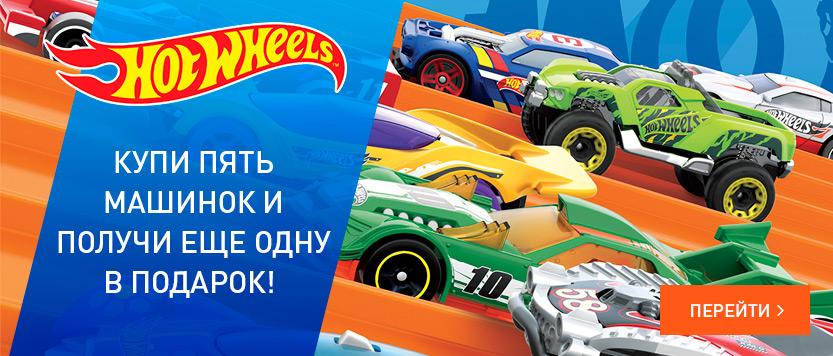 Купи пять машинок Hot Wheels и получи еще одну в подарок в интернет-магазине детских игрушек Toy.ru!