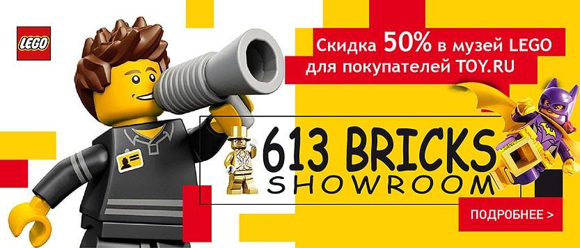 Скидка 50% на билеты в Музей LEGO в Москве