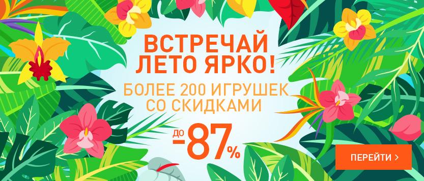 Встречай лето ярко с магазином игрушек Toy.ru! Скидки на игрушки до 87%!