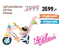 Бэби Борн Велосипед