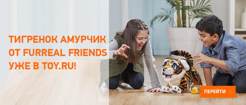 Рычащий тигрёнок Амурчик Furreal Friends в продаже в Toy.ru!