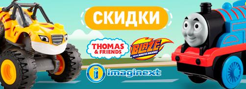 Скидки на Blaze, Imaginext,Thomas & Friends