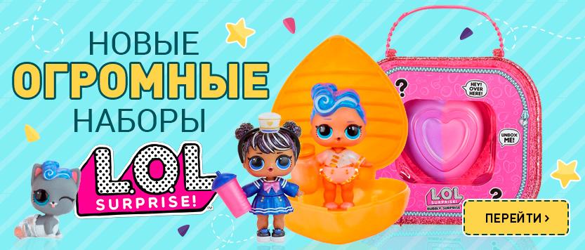 Новые огромные наборы LOL Шипучий сюрприз в интернет-магазине Toy.ru ... 7784fe3d5feb4