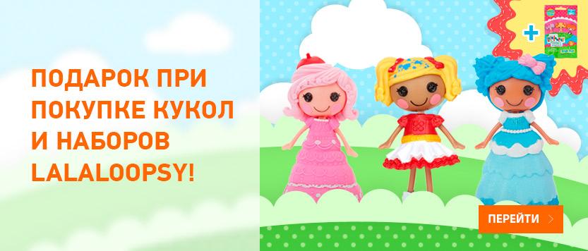 Подарок при покупке кукол и наборов Lalaloopsy!