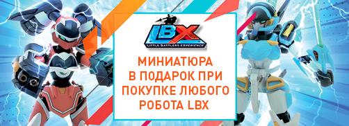 LBX миниатюры в подарок