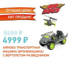 AirHogs 44492  Бронемашина