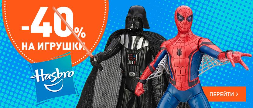 Скидки 40% на игрушки Hasbro для мальчиков в интернет-магазине Toy.ru!