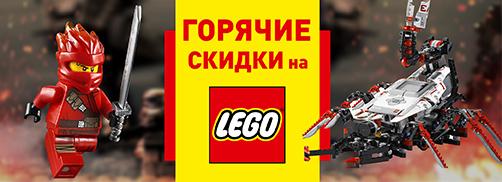 Горячие скидки на LEGO