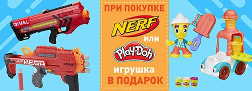 Подарок при покупке Hasbro Nerf или Hasbro Play Doh